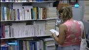 25% от хората у нас нямат достъп до четенето