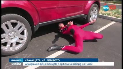 Жена танцува лимбо под кола