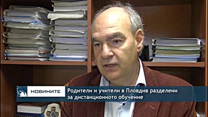 Родители и учители в Пловдив разделени за дистанционното обучение