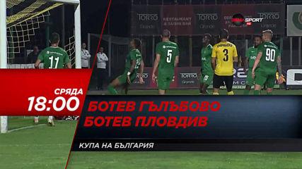 Ботев Гълъбово-Ботев Пловдив на 4 март, сряда от 18.00 ч. по DIEMA SPORT