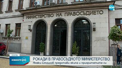 Служебният правосъден министър представи екипа си, стартира редица проверки