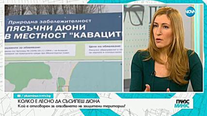 """Ангелкова: Концесионерът на плажа на къмпинг """"Смокиня"""" е задължен да опазва дюните"""