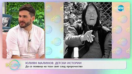 """""""На кафе"""" с Юлиян Малинов (14.05.2021)"""