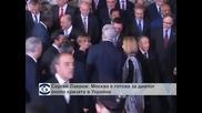 Русия предупреди САЩ да не предприемат необмислени стъпки в Украйна