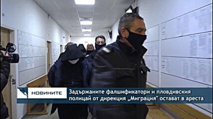 """Задържаните фалшификатори и пловдивския полицай от дирекция """"Миграция"""" остават в ареста"""