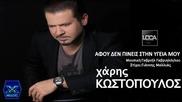 Xaris Kostopoulos-afou Den Pineis Stin Ygeia Mou