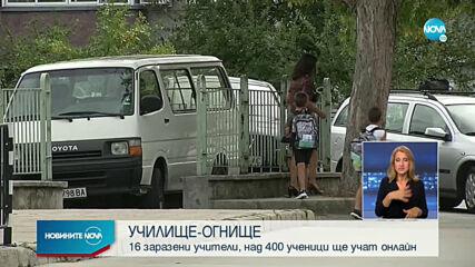 Ученици от Габрово ще учат онлайн заради 16 заразени с коронавирус учители