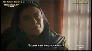 Отговорност Emanet Залог 2014 еп.4 Турция Руски суб.