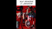Щурците - Рок в минало време - На Бънди с любов - 1994