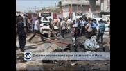 Вълна от взривове в Ирак, най-малко 20 души са загинали