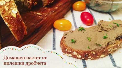 Домашен пастет от пилешки дробчета   Kitchen of Tolik