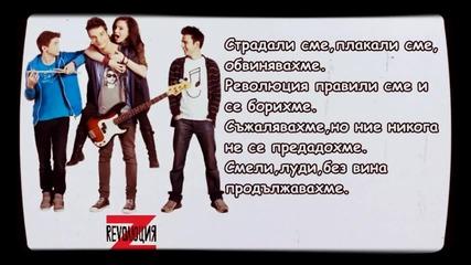 Революция Z - Миналото в нас ,, Lyrics Video ,,