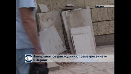 Навършват се две години от мощното земетресение в Пернишко