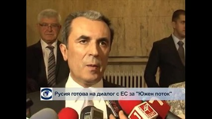 """Русия готова на диалог с ЕС за """"Южен поток"""""""