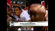 В Рио светът е самба