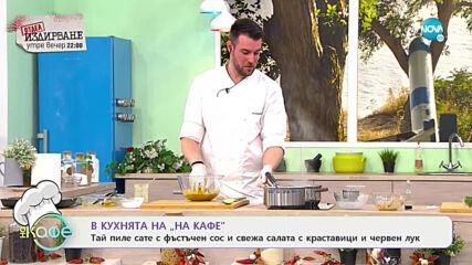 Рецептите днес: Тай пиле сате с фъстъчен сос и свежа салата с краставици и черен лук