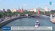 Четирима руснаци опитали да хакнат Организацията за забрана на химическите оръжия