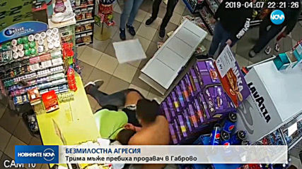 Трима клиенти пребиха служител на супермаркет в Габрово