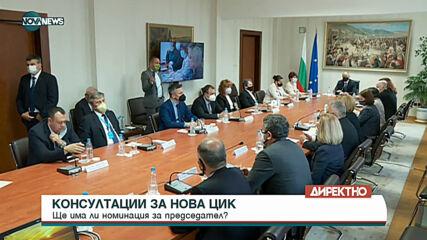 Камелия Нейкова ще е новият председател на ЦИК (ВИДЕО)