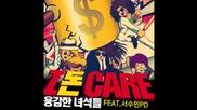 Бг. Превод! Brave Guyz & Seo Sumin - I Dont Care