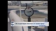 Не съществува опасност от газова криза