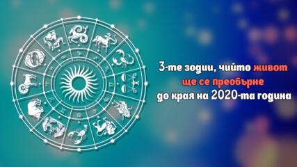 3-те зодии, чийто живот ще се преобърне до края на 2020-та година
