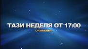 Гледай в AFK TV тази неделя 01.02 от 17:00 часа