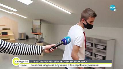 СТЕМ ОБУЧЕНИЕ - ИЛИ ТЕОРИЯ НА ПРАКТИКА: За новия модел на обучение в българските училища