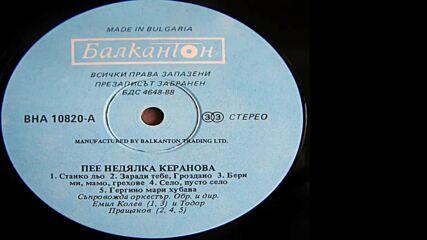 Недялка Керанова - албум 1982г /първа част/
