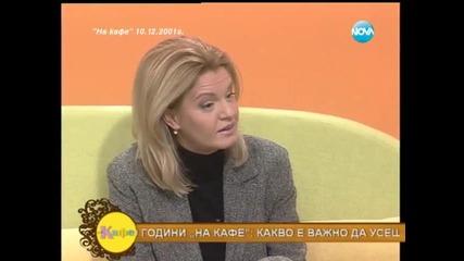 10 години На кафе - гост Стефка Костадинова - На кафе (03.03.2014г.)
