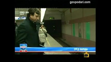 Депутати в метрото?