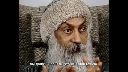 Ошо - Какво Е Медитацията ?
