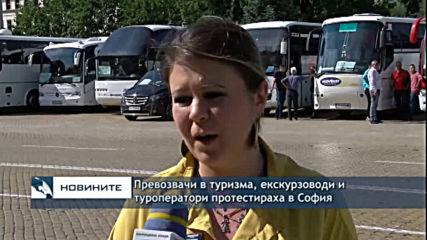 Превозвачи в туризма, екскурзоводи и туроператори протестираха в София