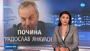 Почина спортният журналист Радослав Янкулов