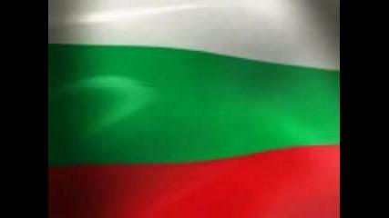 Химна На България - Гледай Ако Си Българин