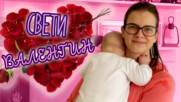 СЛАДЪК Свети Валентин