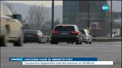 Социалното министерство поръчва лимузини за 720 000 лева