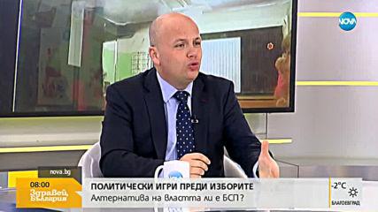 Александър Симов: Не участваме в политически договорки