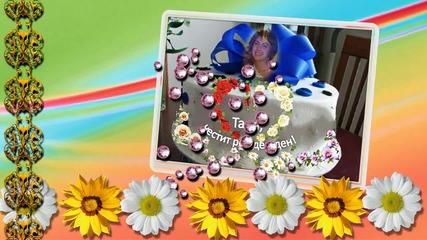 Таня, честит рожден ден!