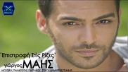 New!2013 Giorgos Mais Epistrofi Stis Rizes - New Song 2013