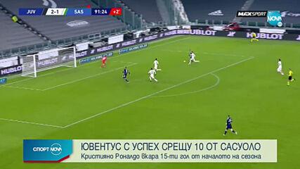 Роналдо с 15-ти гол за сезона при успех на Юве