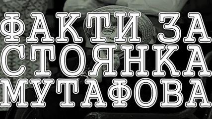 Факти за Стоянка Мутафова