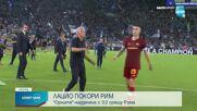 Лацио взе скалпа на Рома в лудо римско дерби