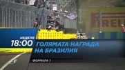 Формула 1: Състезание за Гран при на Бразилия на 12 ноември по DIEMA SPORT 2