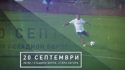 Дрийм тиймът на Барселона срещу отбора на Христо Стоичков - 20 септември