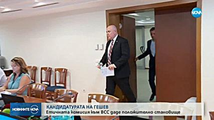 Цацаров потвърди подкрепата си за Гешев като свой наследник