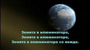 Земята в илюминатора