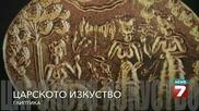 Глиптика - царското изкуство - Въпрос на гледна точка