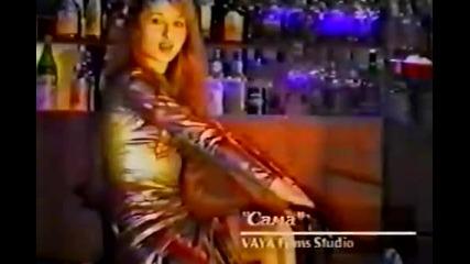 Rumiana - Sama (1995)