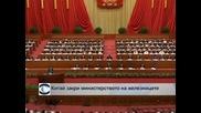 Китай закри министерството на железниците